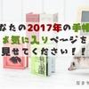 【Twitter企画】あなたの2017年の手帳のお気に入りページを見せてください