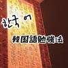 その他 韓国語をYouTubeで気軽に勉強