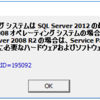 SQL Server 2012 アンインストールできない