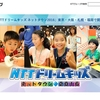 NTTドリームキッズ2016イベント内容や開催日程と申し込み方法を確認!