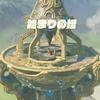 【ゼルダの伝説】始まりの塔からマ・オーヌの祠まで攻略してみた【プレイ日記】