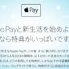 Apple Pay キャンペーン第3弾きましたね!