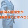 【Fラン大学生の就活】3月の解禁までにすべきこと11選!