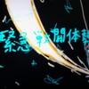 【茶番】ARC-V編 第35話