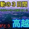《YouTube更新》お遍路12日目  まさかの3日連続高越山!!