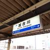 ★JR加古川駅