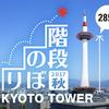 スポーツの秋に京都タワー階段のぼりはいかが?年2回だけの特別イベント「京都タワー階段のぼり2017 秋」開催