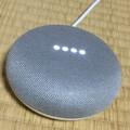 Google Home Miniが楽しい。初期化の設定方法と、試した言葉いくつか。翻訳機としての可能性も