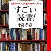 【Qさま】東大生&京大生が選んだ歴代のスゴイ本ベスト30