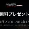 【PC版】アサシンクリード4 ブラックフラッグが無料でダウンロード出来るぞ!期間限定だから急げ!
