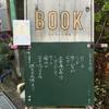 長崎「ひとやすみ書店」①