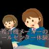 大阪 複合機メーカーでのコールセンター体験談、顧客に怒鳴られたり・・・