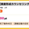 【ハピタス】資産形成カウンセリングで20,000pt(20,000円)!