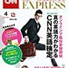 CNN English Express 2020年4月号