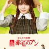 田中れいな主演、ミュージカル「赤毛のアン」