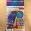 iPhone7を防水ケースに入れてもホームボタンが反応しない!100均の防水ケースなら使えるぞ!
