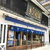 【名古屋】熱田神宮に来たなら「熱田詣りにきよめ餅」に倣い「きよめ餅」をお土産に買っていこう