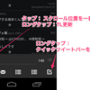 Justaway for Androidの便利な使い方