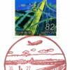 【風景印】泉佐野郵便局(&2018.1.27押印局一覧)