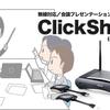 会議プレゼンテーション用アクセサリーClickShare(クリックシェア)のご紹介