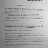 黒田電気(7517)の株主総会招集通知