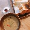 朝ご飯:余ったカレーをカレースープに☆ディップで優雅な朝ご飯