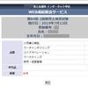 リテールマーケティング検定(販売士)2級合格発表