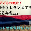キャンプでも快眠を!自動膨張するキャンプマットで家で寝てみた。