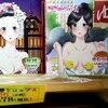 北海道 阿寒町 民芸ショップながい / ニューアイテムのトラブルに悩みながら買い物