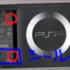 PSP-1000分解。ボタンの清掃