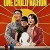 国家と国民と新型コロナウイルス~『一人っ子の国』