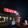 ラーメン山岡家 八千代店