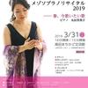 3/31中森千春メゾソプラノリサイタル2019~春、今歌いたい歌~
