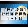 【運用成績】仮想通貨投資(1ヶ月目)