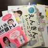 日比野佐和子先生の出してる本で何がオススメなのか