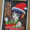 セイカちゃんからクリスマスカードが届きました。