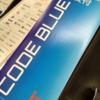 「CODE BLUE 2017」参加レポート(越智編)