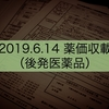 令和元年6月14日 新規薬価収載の医薬品一覧(後発医薬品)