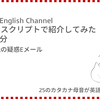 高橋ダン English Channel バイデン氏の疑惑Eメール(10月17日)