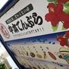 沖縄 4 days - 中本てんぷらで熱々のてんぷらをいただく