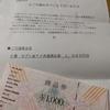 【当選品】8月5個目  ヨークベニマル×大塚製薬 商品券1000円  (74)