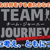【感想】『チーム・ジャーニー 逆境を越える、変化に強いチームをつくりあげるまで』:不確実性の中をチームで進もう
