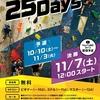 GRなんば リードイベント「25Days」の決勝進出者発表!!!