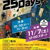 『25DAYS』開催中!!