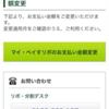 毎月の定例作業(三井住友VISAカード:支払い増額)の報告です。