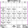 2月イベントスケジュール!!