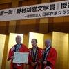 小中陽太郎先生の野村胡堂文学賞の受賞祝賀パーティに出席