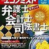 M 週刊エコノミスト 2017年02月28日号 弁護士 vs. 会計士 司法書士/東芝メルトダウン