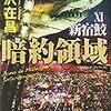「暗約領域 新宿鮫XI」