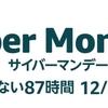 Amazonが、12月6日午前9時よりサイバーマンデーセール2019を開催